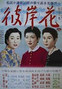 Bild Higanbana