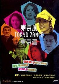 Bild Tokyo Zance