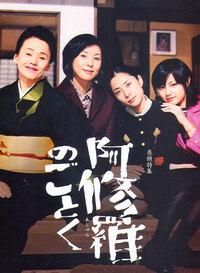 Bild Ashura no gotoku