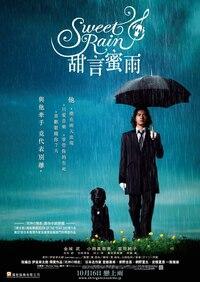 Bild Sweet Rain: Shinigami no Seido