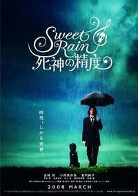Bild Suwîto rein: Shinigami no seido