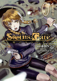 Steins;Gate シュタインズ・ゲート > Prologue to the Beginning and End