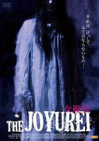 Bild 女優靈 Joyû-rei