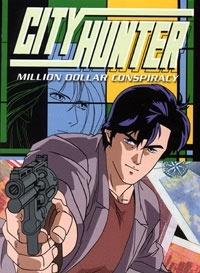 Bild シティーハンター 百万ドルの陰謀 City Hunter: Hyakuman doru no inbô