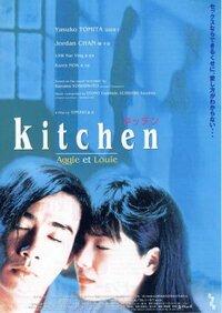 Bild キッチン