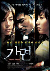 Bild Ga-myeon