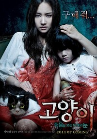 Bild Go-hyang-i: Jook-eum-eul Bo-neun Doo Gae-eui Noon