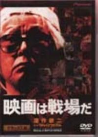 """Bild Eiga wa Senjo da - Kinji Fukasaku in """"Battle Royale"""""""