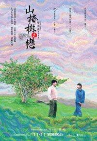 Bild Shan zha shu zhi lian
