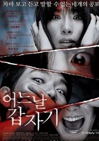 Bild 네번째 층 - 어느 날 갑자기 두번째 이야기 Nebeonjjae cheung