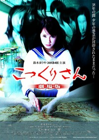 Bild Kokkuri-san: Gekijô-ban