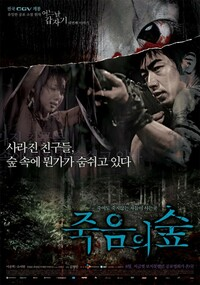 Bild 죽음의 숲 - 어느 날 갑자기 네번째 이야기
