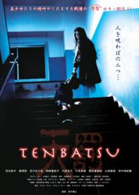 Bild Tenbatsu