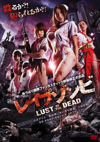 Bild Reipu zonbi: Lust of the dead