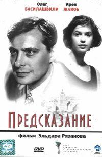 Bild Predskazaniye