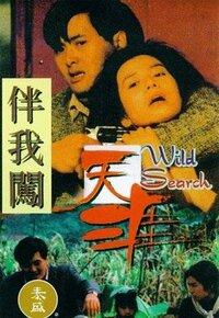 Bild Ban wo chuang tian ya