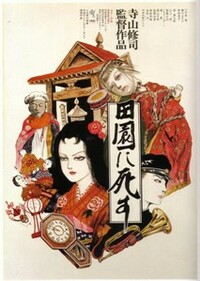 Bild Den-en ni shisu