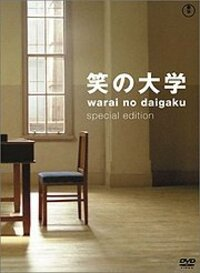 Bild Warai no daigaku