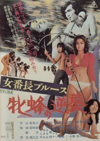 Bild Sukeban burûsu: Mesubachi no gyakushû
