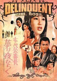 Bild Zubekô banchô: Yume wa yoro hirakua