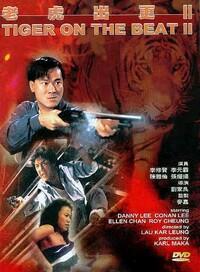 Bild Lao hu chu geng II