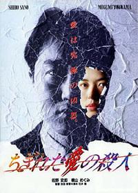 Bild ちぎれた愛の殺人 Chigireta ai no satsujin