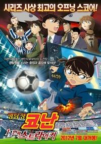 Bild Meitantei Conan: Juichi-ninme no Striker