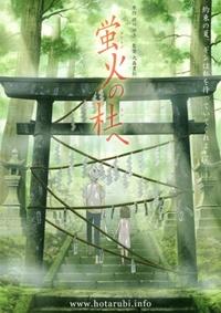 Bild Hotarubi no Mori e