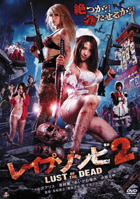 Bild Reipu zonbi: Lust of the dead 2