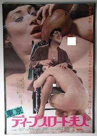 Bild Tôkyô dîpu surôto fujin