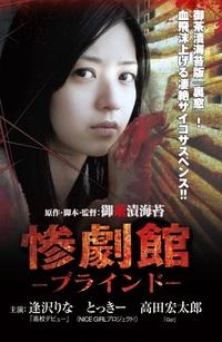 Bild 惨劇館 ―ブラインド― Sangeki-kan: Buraindo