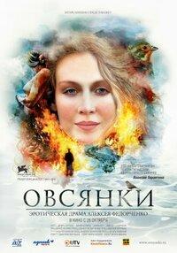 Bild Ovsyanki