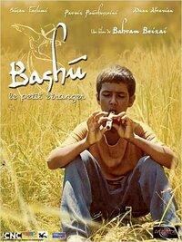 Bild Bashu, gharibeye koochak