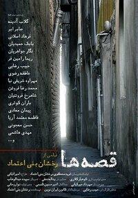 Bild Ghesse-ha