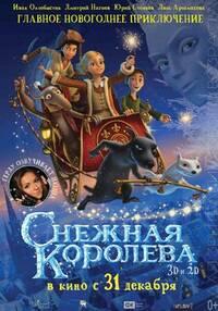 Bild Snezhnaya koroleva
