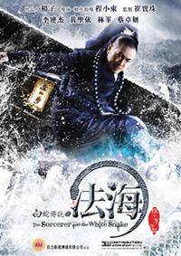 Bild Bai she chuan shuo