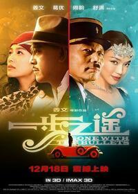Bild Yi bu zhi yao