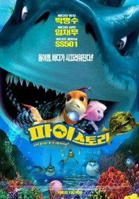 Bild Shark Bait