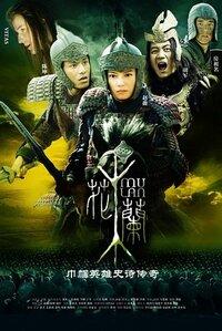 Bild Hua Mulan