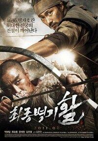 Bild Choi-jong-byeong-gi hwal