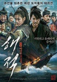 Bild Hae-jeok: Ba-da-ro gan san-jeok