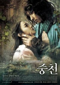 Bild Joong-cheon