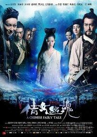 Bild Sien nui yau wan