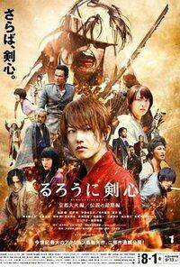 Bild Rurôni Kenshin: Kyôto taika-hen