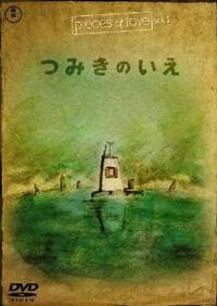 Bild Tsumiki no ie