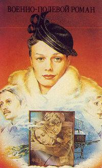 Bild Voenno-polevoy roman