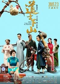 image Dao shi xia shan
