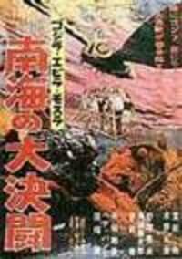 Bild Gojira, Ebirâ, Mosura: Nankai no daiketto