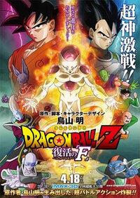 Bild Dragon Ball Z: Doragon bôru Z - Fukkatsu no 'F'