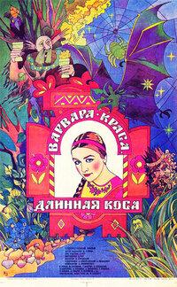 Bild Varvara-krasa, dlinnaya kosa